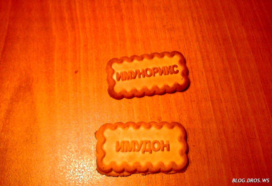 Кому имудон в печеньках ?