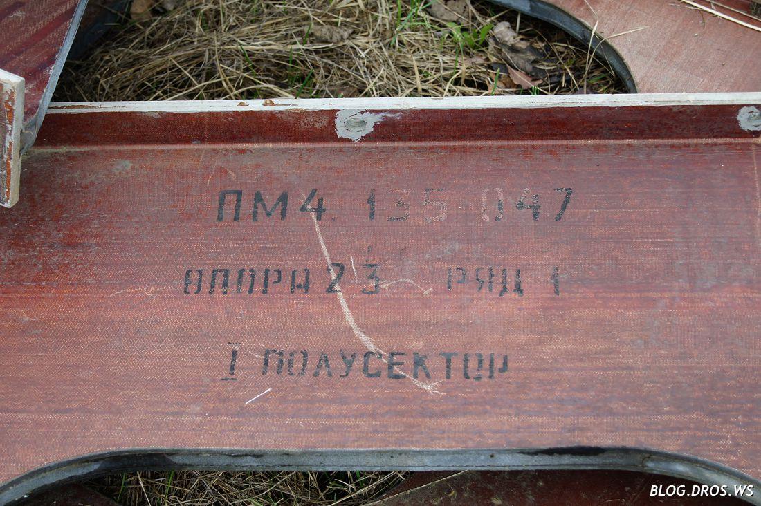 ПМ4.135 047 - Опора 23 Ряд 1 - I полусектор
